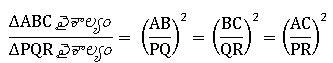 TS X maths సరూప త్రిభుజాలు 8